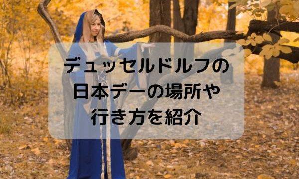デュッセルドルフの日本デーの場所や行き方を紹介