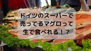 ドイツのスーパーで売ってるマグロって生で食べれる!?
