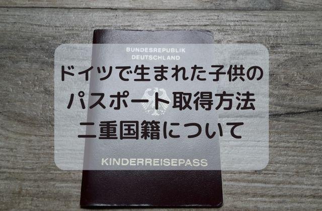 日本とドイツの親を持つ子供のパスポート取得方法・二重国籍について