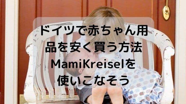 ドイツで赤ちゃん用品を安く買う方法〜MamiKreiselを使いこなそう