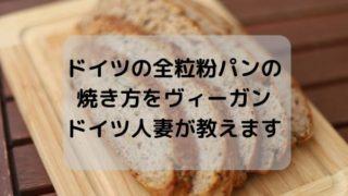 ドイツの全粒粉パンの焼き方をヴィーガンドイツ人妻が教える