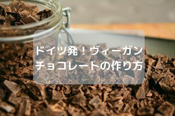 ドイツ発!ヴィーガンチョコレートの作り方