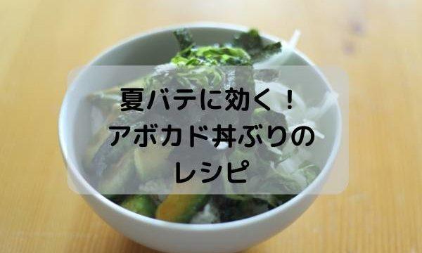 夏バテに効く!ベジタリアン丼・アボカド丼ぶりのレシピ