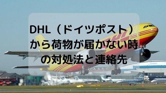 DHL(ドイツポスト)から荷物が届かない時の対処法と連絡先