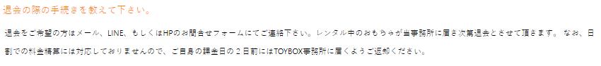おもちゃレンタル会社TOYBOX(トイボックス)の口コミ評判・解約方法