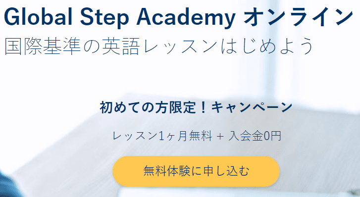 バイリンガル教育の為のおすすめオンラインスクール・Global Step academy
