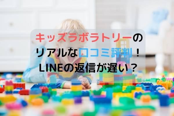 キッズラボラトリーのリアルな口コミ評判!LINEの返信が遅い?