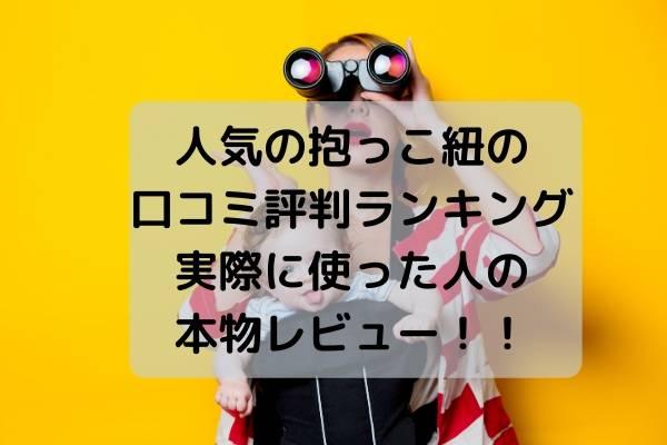 人気の抱っこ紐の口コミ評判ランキング・実際に使った人の本物レビュー!!