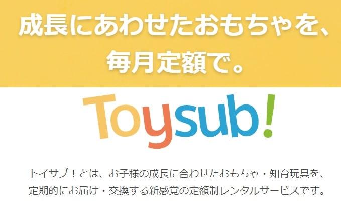 おすすめレンタルおもちゃサービス会社・トイサブ