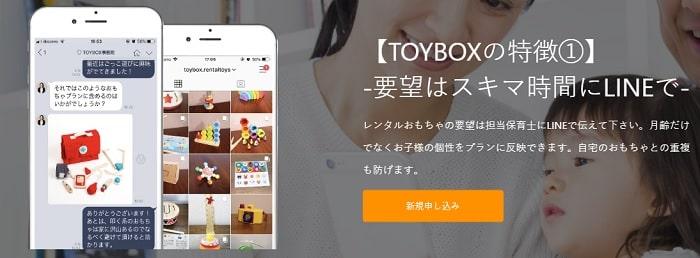 TOYBOX(トイボックス)の特徴やレビュー