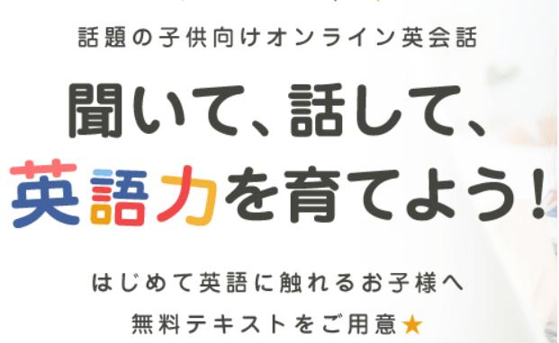 おすすめ幼児英会話教育・Hanaso kids(ハナソキッズ)