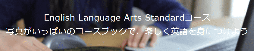 Global Step Academyの口コミ評判・ELA Standardコース
