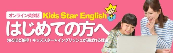 おすすめ幼児・子供英会話オンラインレッスン・Kids star english(キッズスターイングリッシュ)