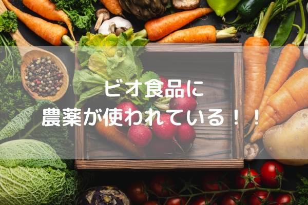 ビオ(オーガニック)食品に農薬が使われている!!