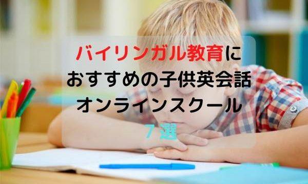 バイリンガル教育におすすめの子供英会話オンラインスクール7選