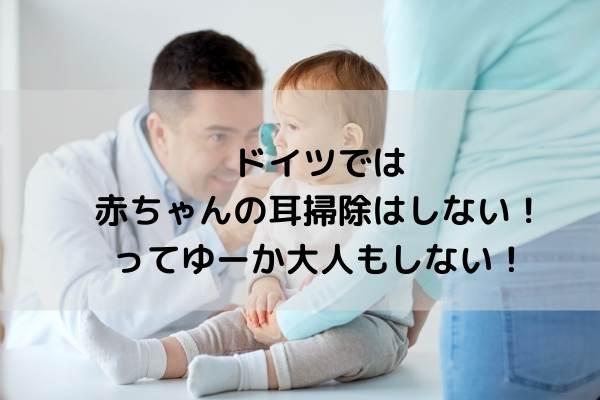 ドイツでは赤ちゃんの耳掃除はしない!ってゆーか大人もしない!