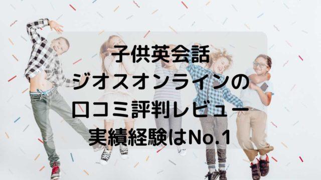 子供英会話ジオスオンラインの口コミ評判レビュー・実績経験はNo.1