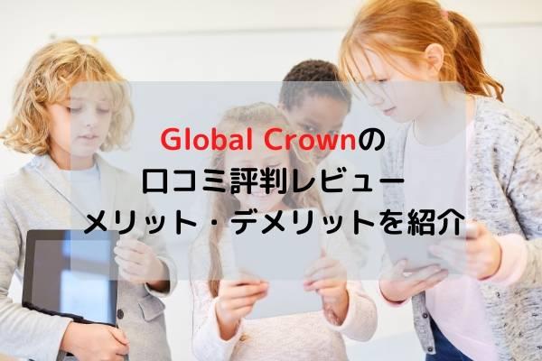 Global Crown(グローバルクラウン)の口コミ評判レビュー、メリット・デメリットを紹介