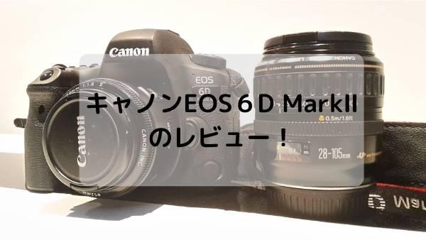 キャノンEOS6D MarkⅡのレビュー!