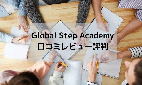 Global Step Academyの口コミレビュー評判・学校を運営しているノウハウで高品質レッスンを展開中