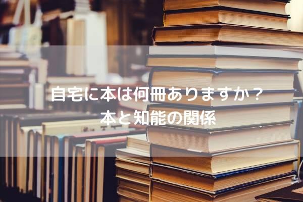 自宅に本は何冊ありますか?〜本と知能の関係