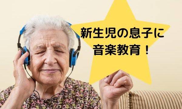 新生児の息子に音楽教育!〜音楽が子供に与える影響〜